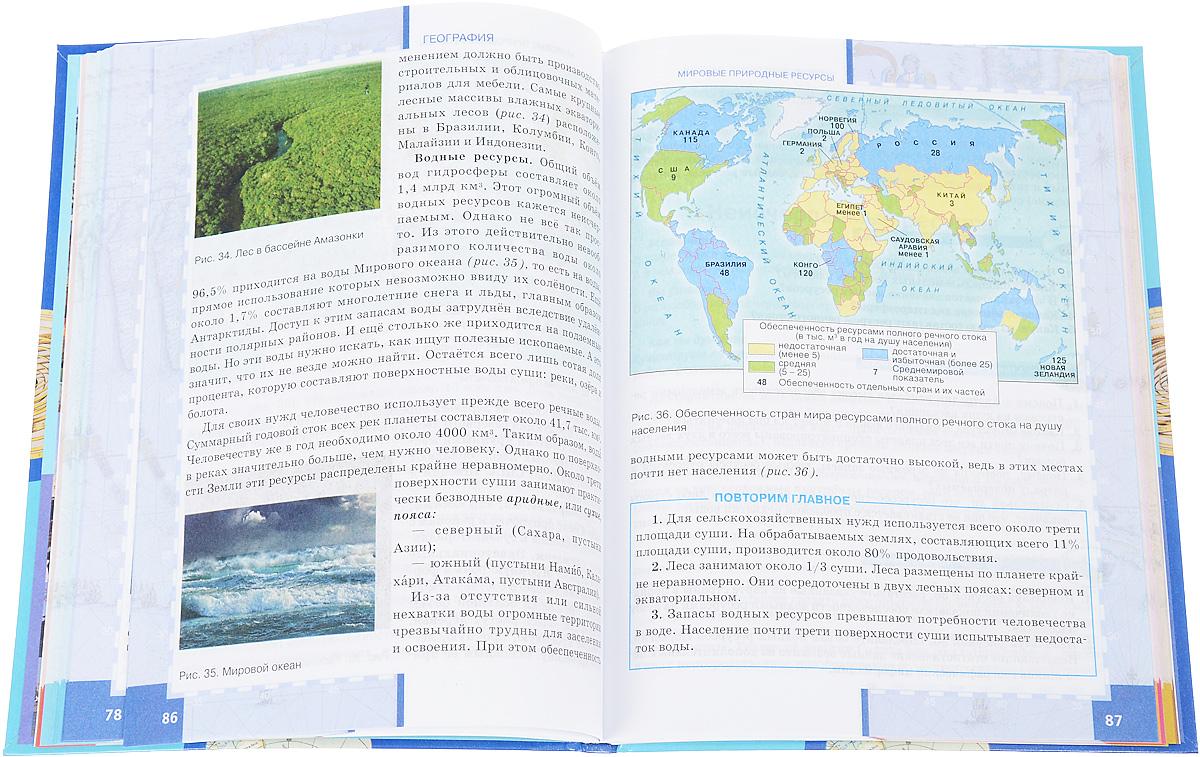 География. 10-11 классы. Базовый уровень. Учебник. В 2 частях. Часть 1. Общая характеристика мира