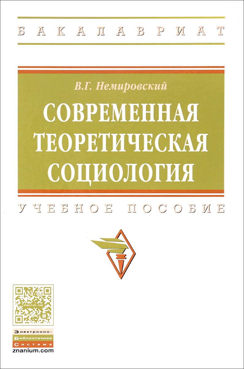 Современная теоретическая социология. Учебное пособие