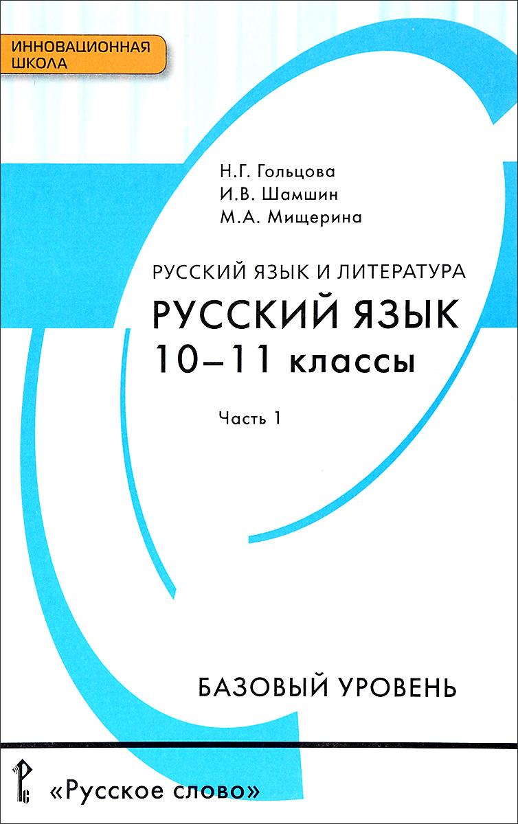 Русский язык и литература. Русский язык. 10-11 классы. Базовый уровень. Учебник. В 2 частях. Часть 1