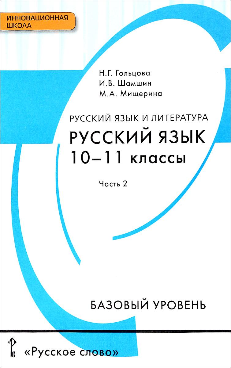 Класс по русскому языку 1 по 2018 гдз 11