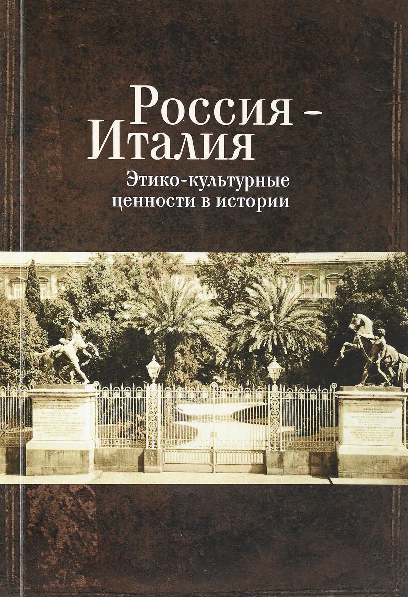 Россия – Италия. Этико-культурные ценности в истории