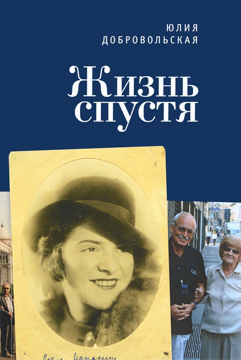 Юлия Добровольская Жизнь спустя гильзы 32 калибра в нижнем новгороде