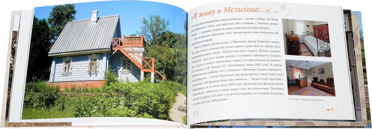 Я живу в Мелихове. Путеводитель