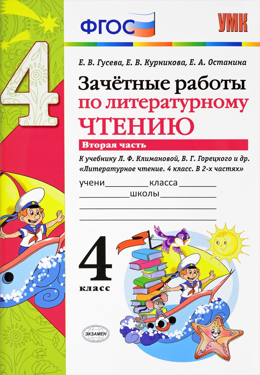 Литературное чтение. 4 класс. Зачетные работы. В 2 частях. Часть 2. К учебнику Л. Ф. Климановой, В. Г. Горецкого