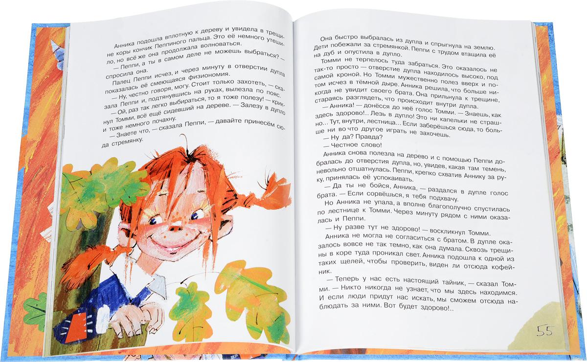 Сказки про Пеппи Длинныйчулок (комплект из 3 книг)