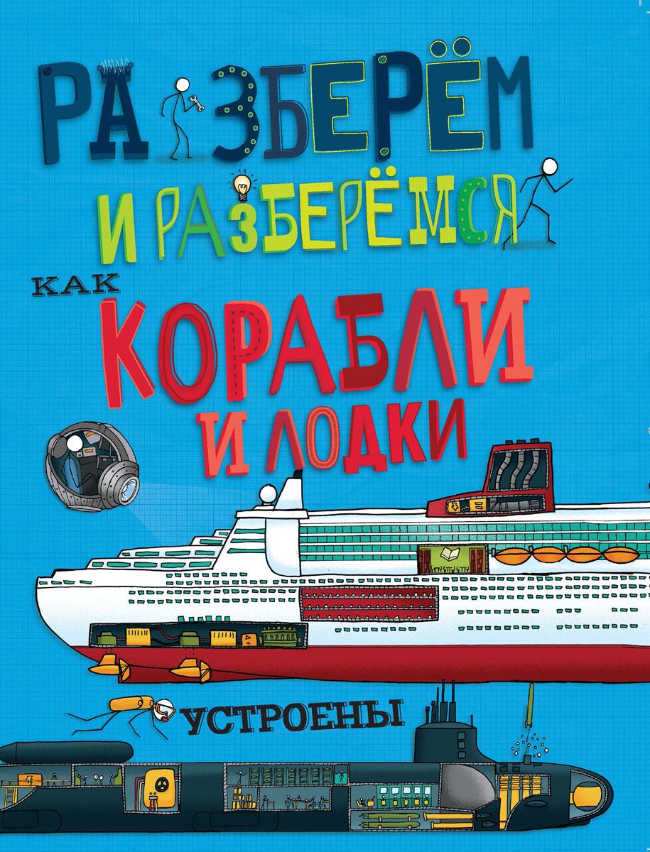 Как корабли и лодки устроены. Разберем и разберемся