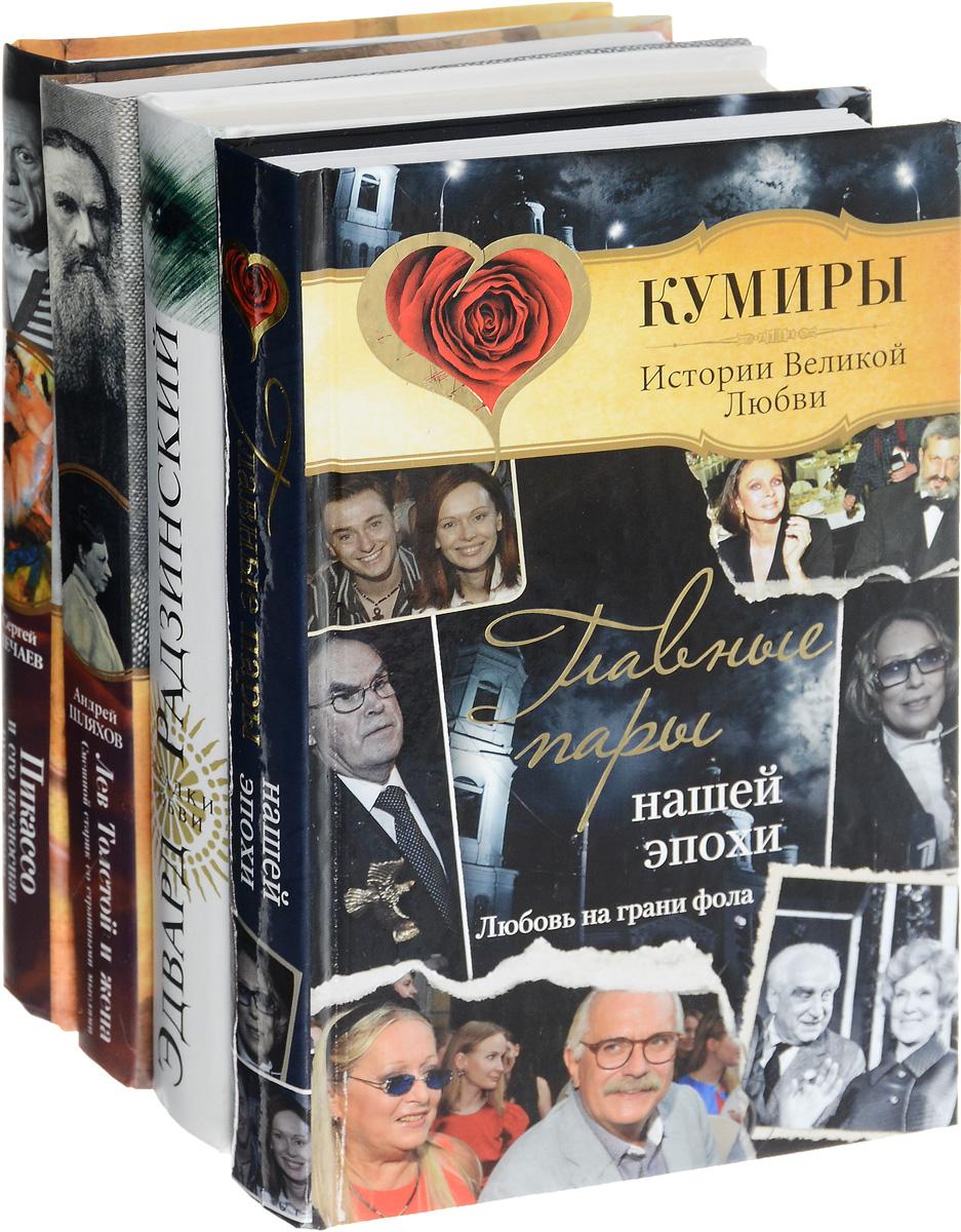 Золотая коллекция романов о любви