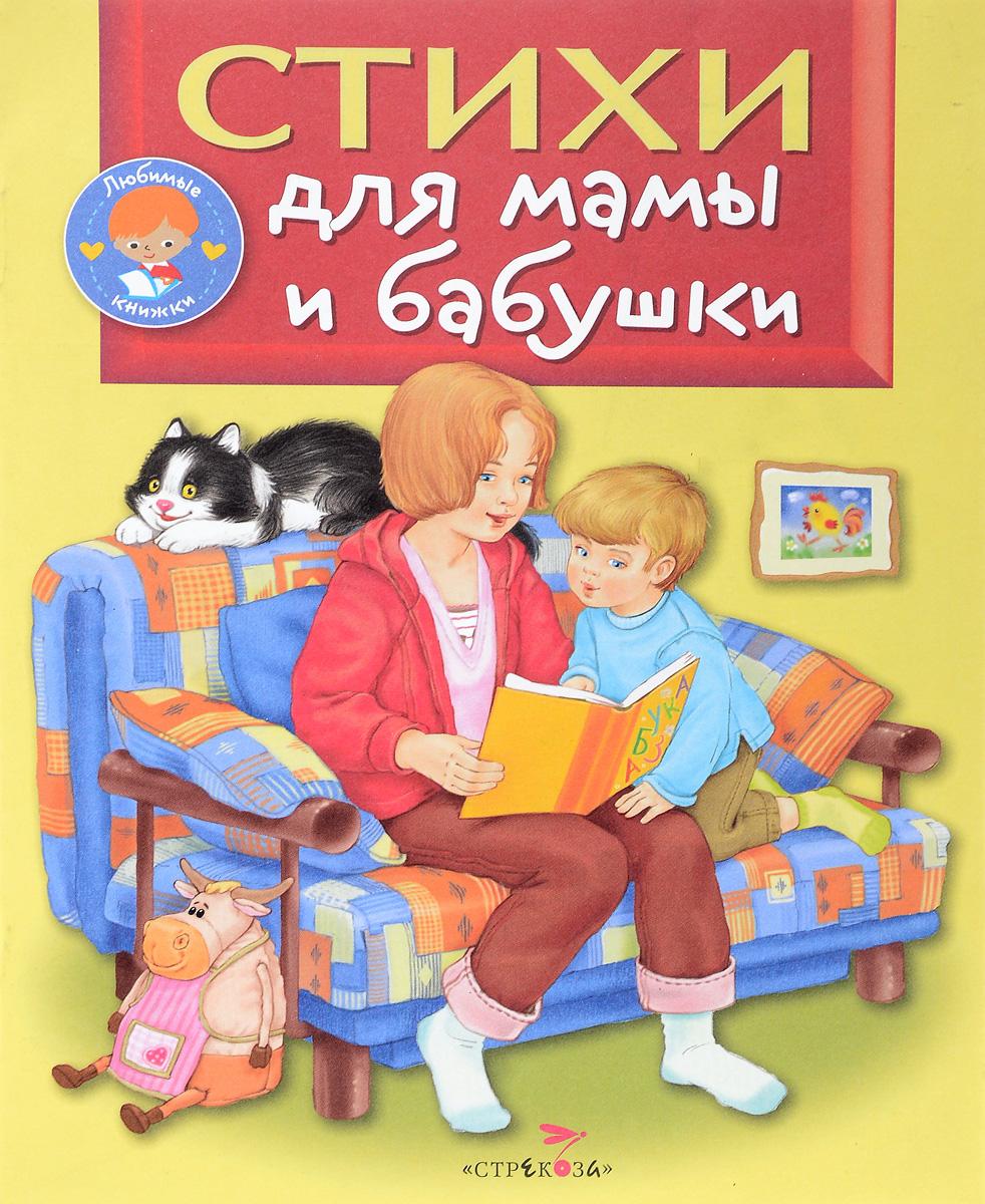 Стихи для мамы и бабушки