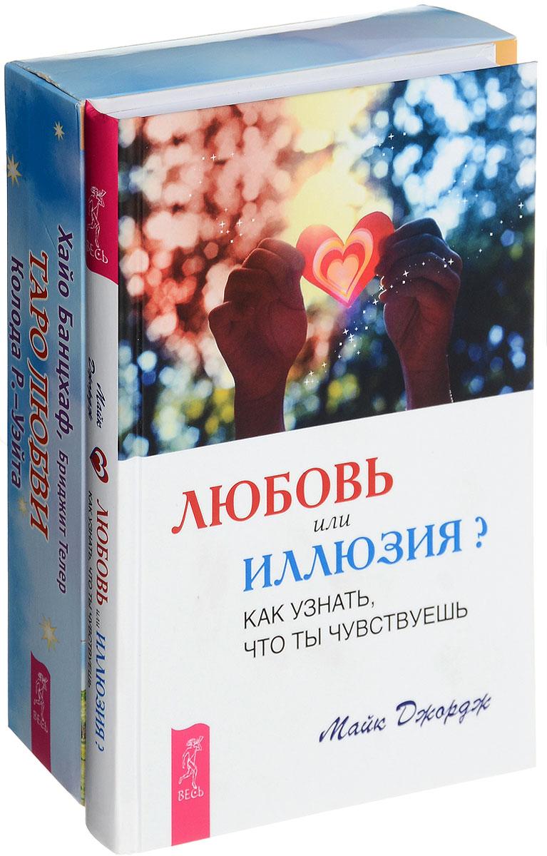 Любовь или иллюзия. Таро любви (комплект из 2 книг + 78 карт)