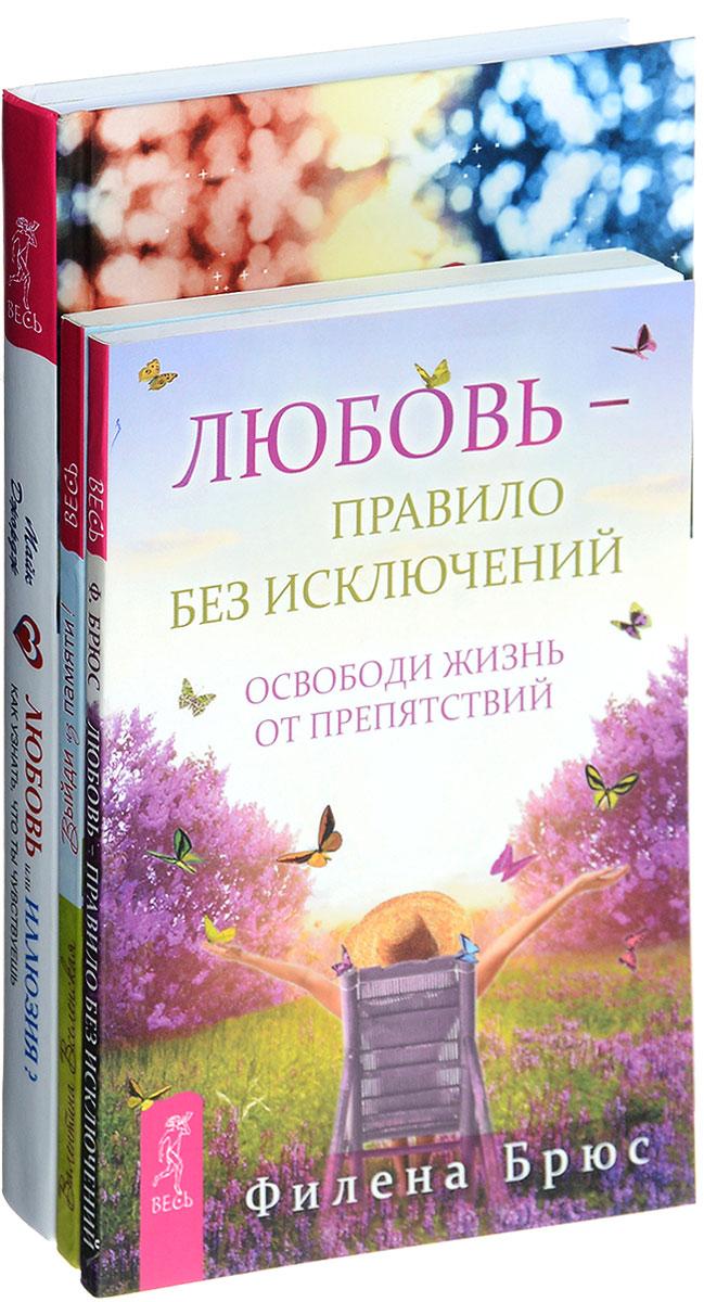 Любовь или иллюзия. Выйди из памяти. Любовь - правило без исключений (комплект из 3 книг)