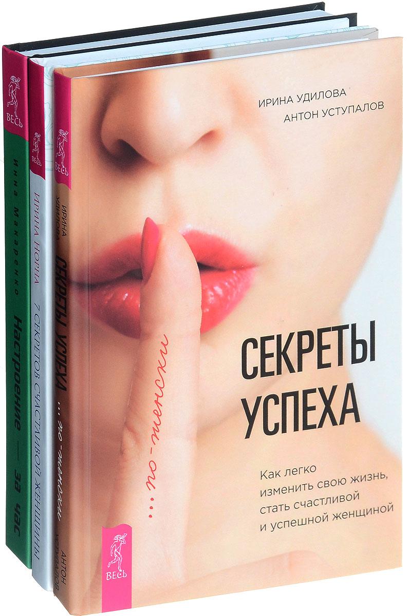 Настроение - за час. 7 секретов счастливой женщины. Секреты успеха (комплект из 3 книг)