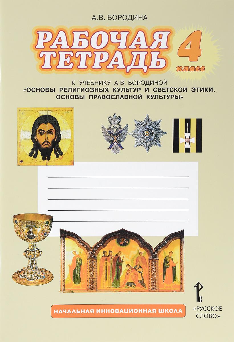 Основы православной культуры. 4 класс. Рабочая тетрадь