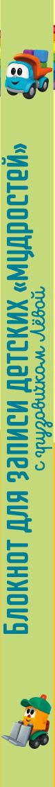 Блокнот для записи детских «мудростей» (желтый)