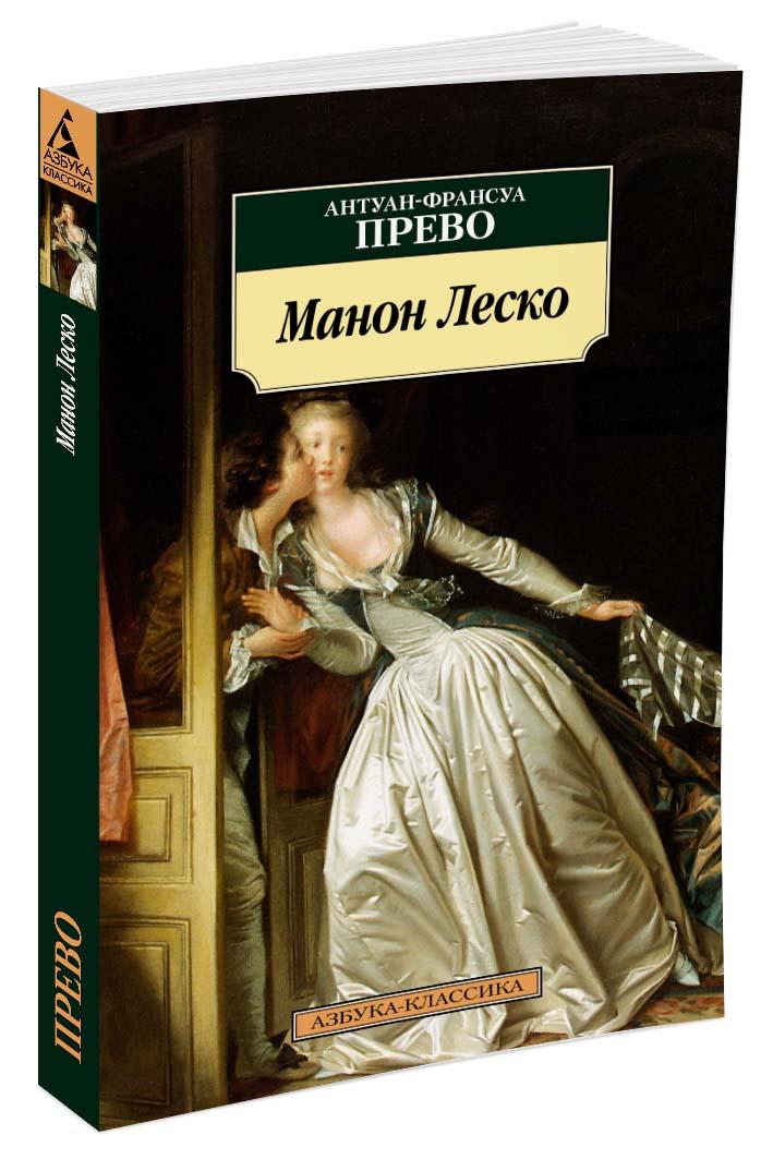 Манон Леско, Прево А.Ф.
