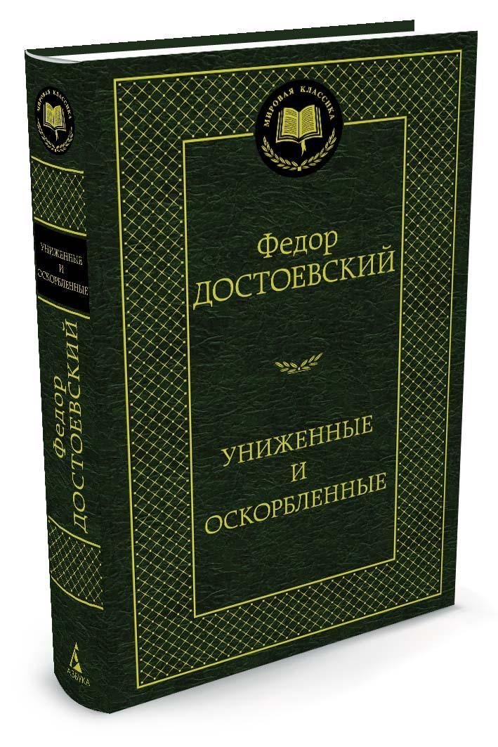 Униженные и оскорбленные, Достоевский Ф.