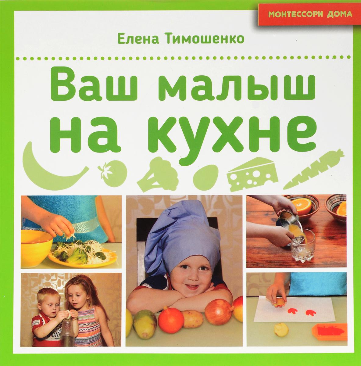 Ваш малыш на кухне