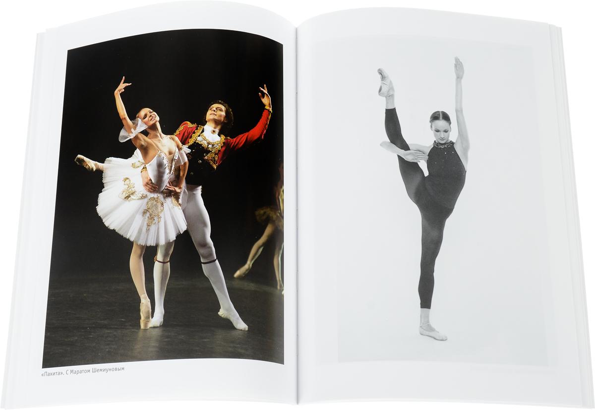 Прима-балерина Екатерина Борченко. Интригующий талант