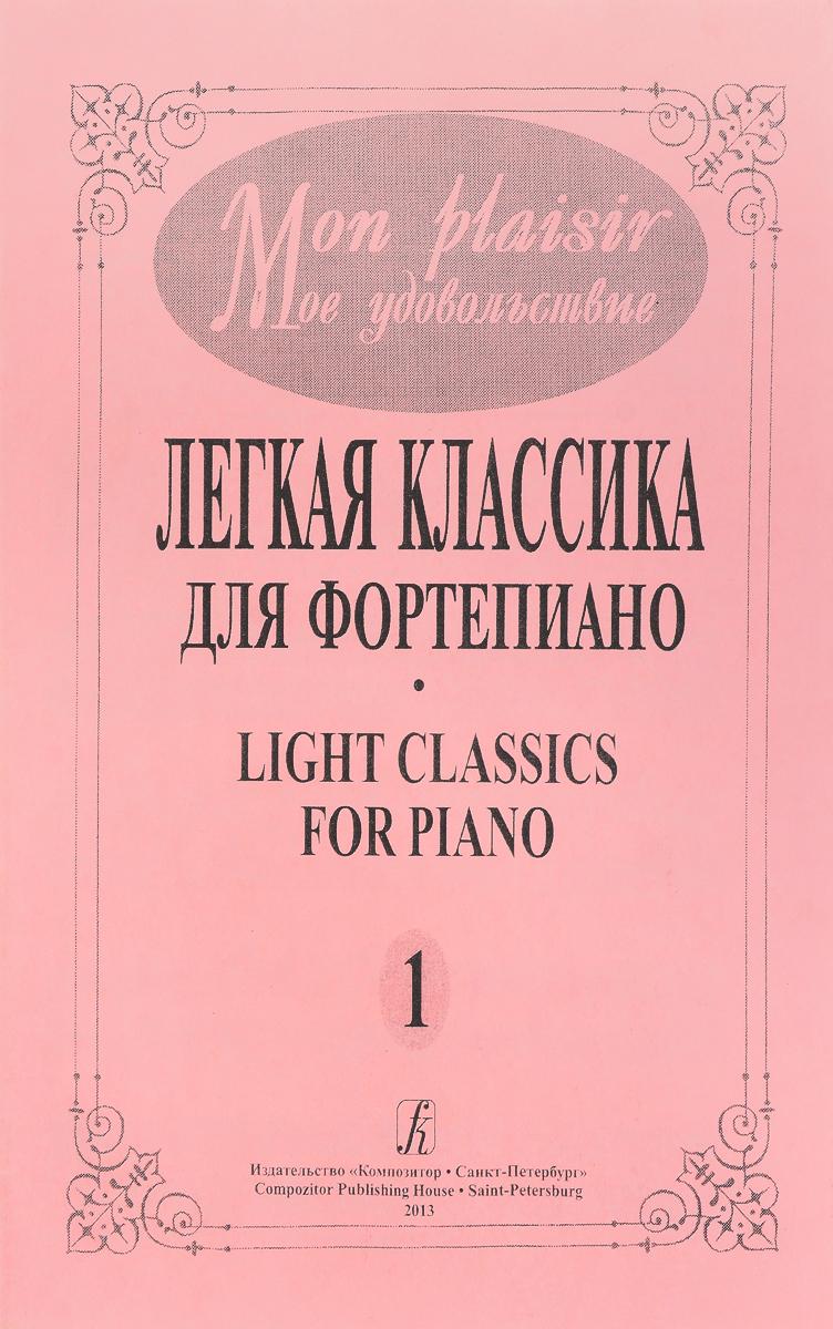 Мое удовольствие. Легкая классика для фортепиано. Выпуск 1