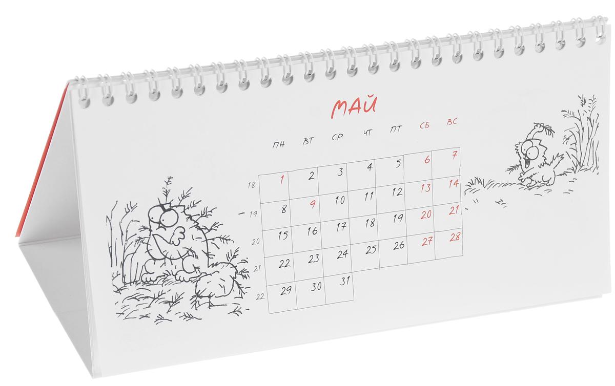 Календарь 2017 (на спирали). Кот Саймона