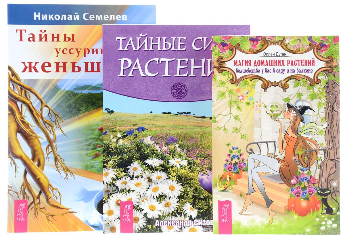 Тайны уссурийского женьшеня. Тайные силы растений. Магия домашних растений (комплект из 3 книг)