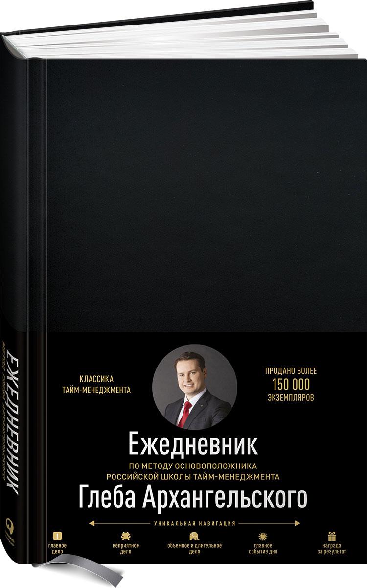 Ежедневник. Метод Глеба Архангельского