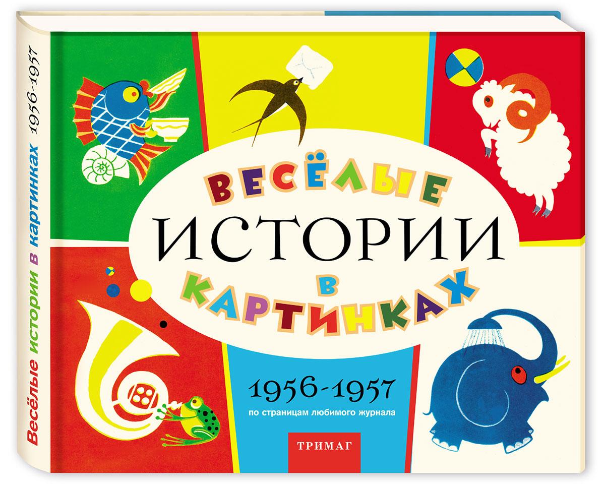 Весёлые истории в картинках. 1956-1957