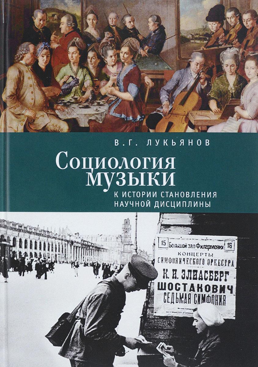 Социология музыки. К истории становления научной дисциплины