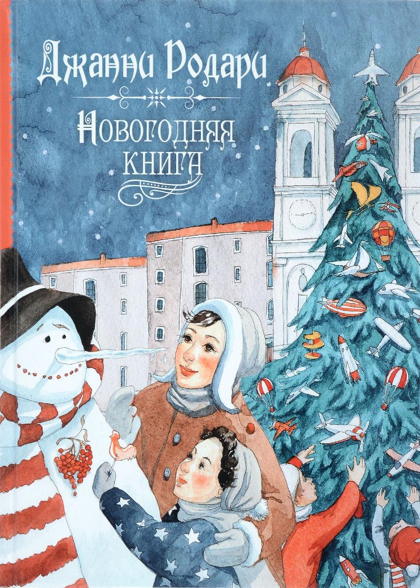 Новогодняя книга