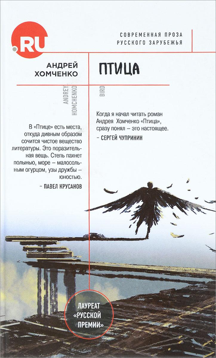 Андрей Хомченко Птица