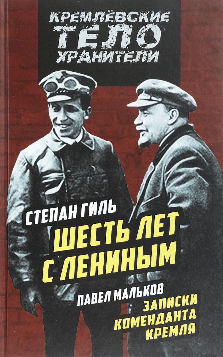 Шесть лет с Лениным. Записки коменданта Кремля