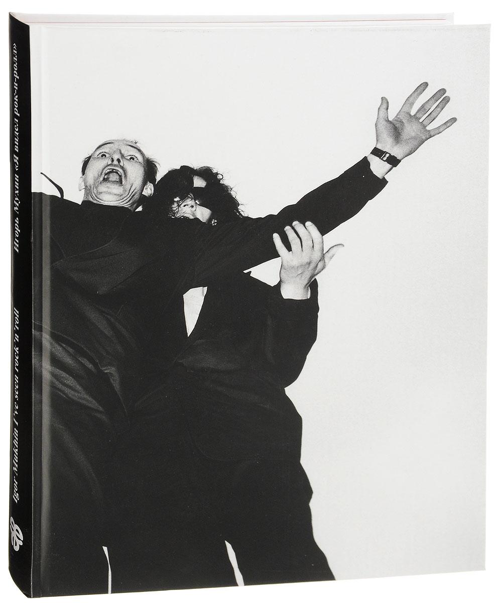 Я видел рок-н-ролл. Фотографии 1985-1991/ Ive seen rocknroll: Photographs 1985-1991