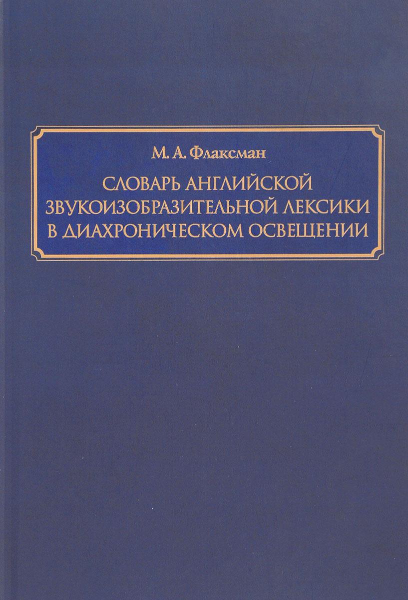 Словарь английской звукоизобразительной лексики в диахроническом освещении
