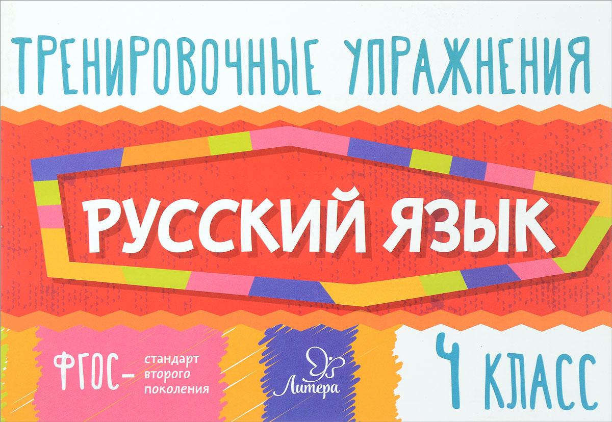 Русский язык. 4 класс. Тренировочные упражнения