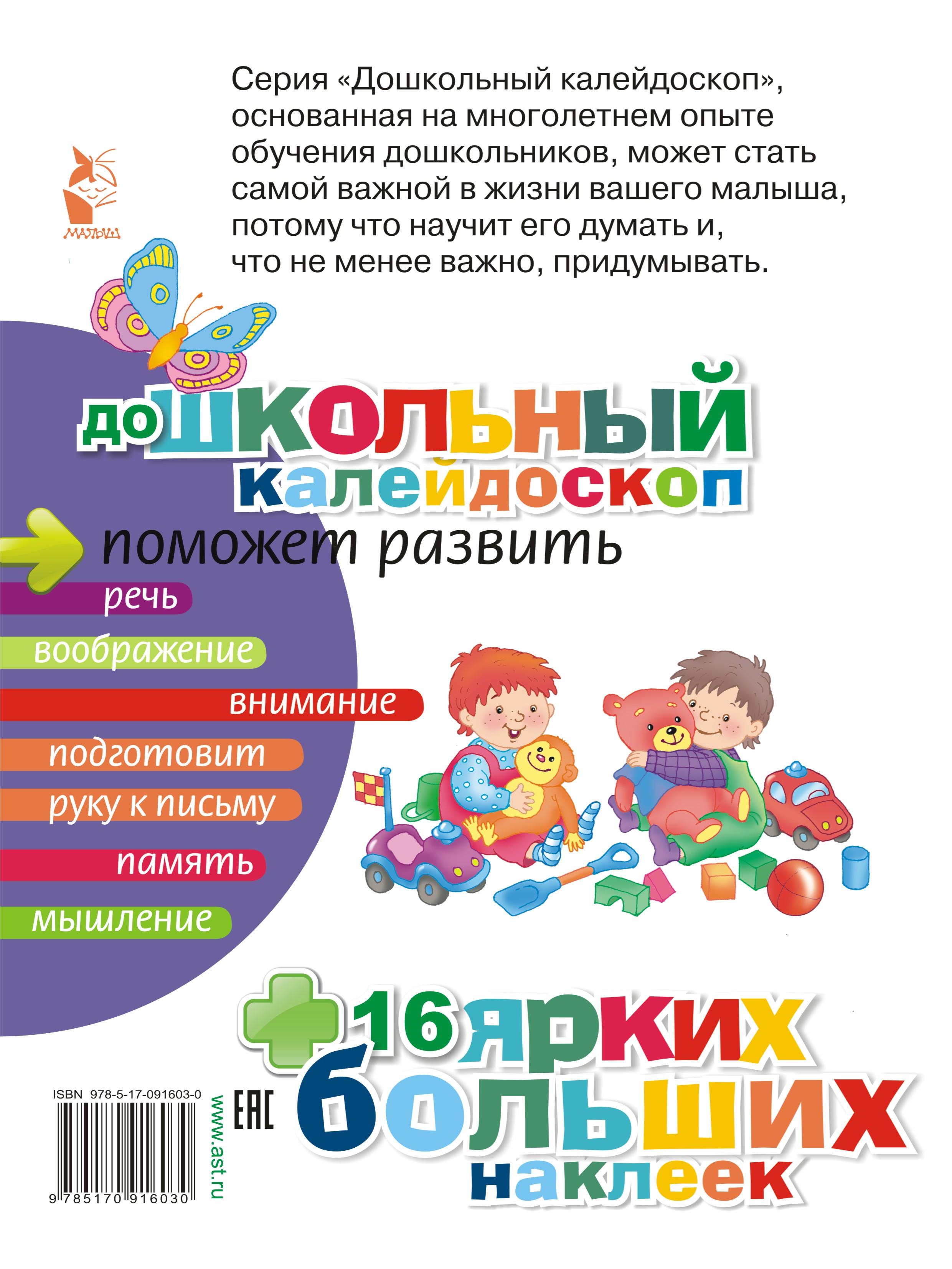 Развиваем внимание малыша. 4-5 лет (+ наклейки)