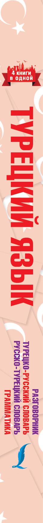 Турецкий язык. Разговорник, турецко-русский словарь, русско-турецкий словарь, грамматика