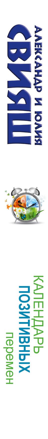 Календарь позитивных перемен
