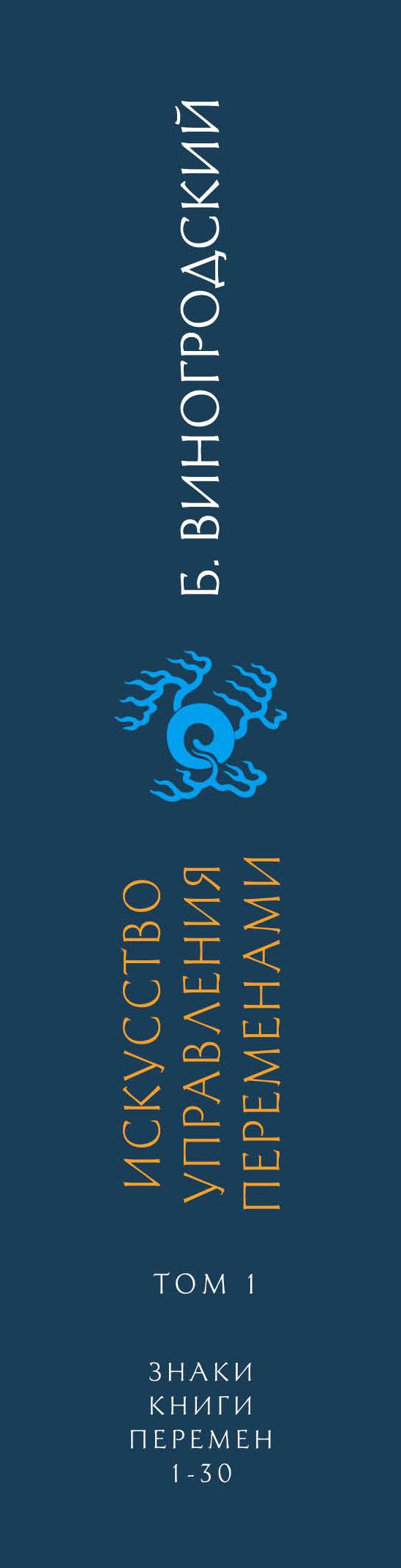 Искусство управления переменами. Том 1. Знаки Книги Перемен 1-30. Составитель Ли Гуанди