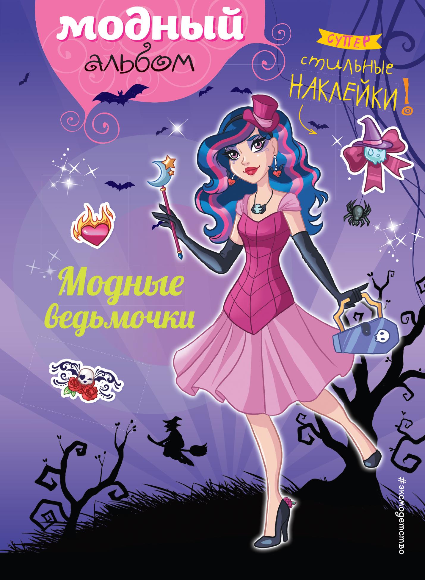 Модные ведьмочки (+ наклейки)