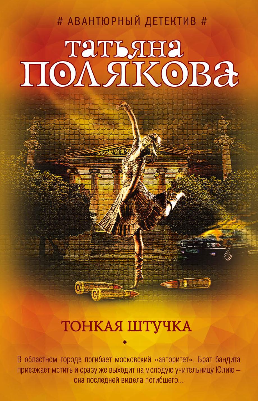 Татьяна Полякова Тонкая штучка куплю или обменяю кв на дом в городе астрахань