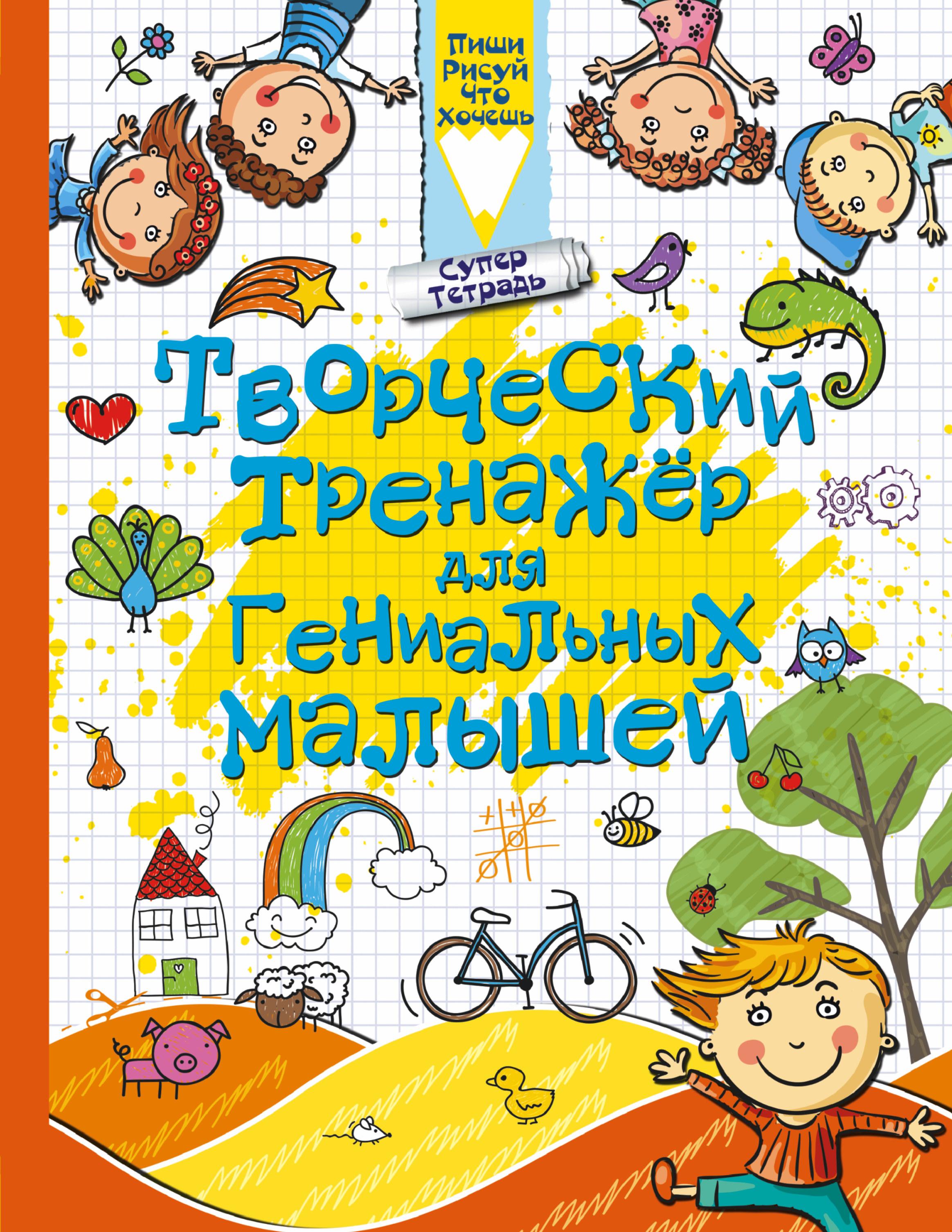 Доманская Людмила Васильевна Творческий тренажер для гениальных малышей доманская л в прикольные занятия для развития внимания малыша