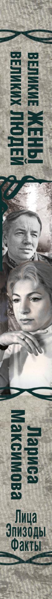 Великие жены великих людей