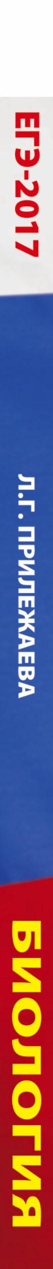 ЕГЭ-2017. Биология. 10 тренировочных вариантов экзаменационных работ для подготовки к единому государственному экзамену