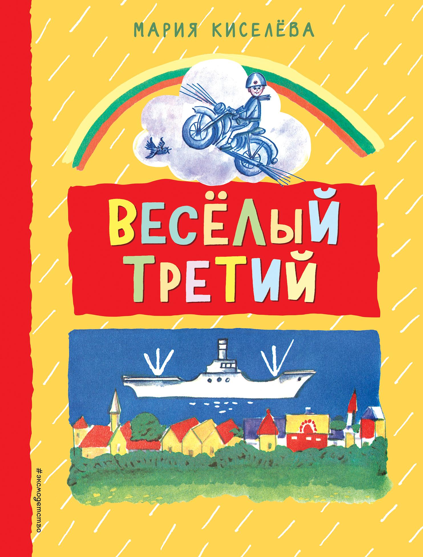Киселева Мария Степановна Веселый третий сколько стоят хорьки в рязани и где