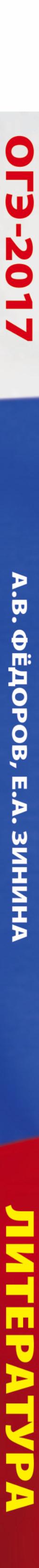 ОГЭ-2017. Литература. 20 тренировочных вариантов экзаменационных работ для подготовки к основному государственному экзамену
