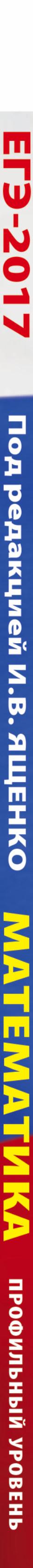 ЕГЭ-2017. Математика. 30 тренировочных вариантов экзаменационных работ для подготовки к единому государственному экзамену. Профильный уровень