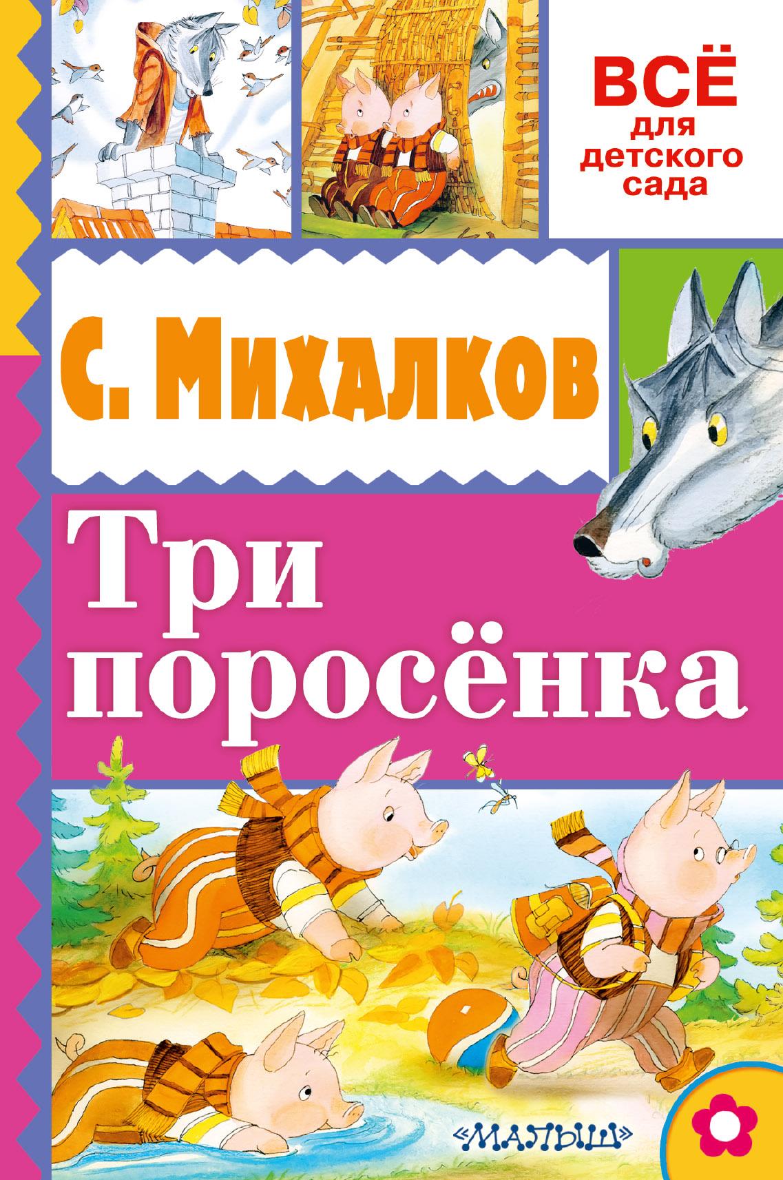 С. Михалков Три поросенка