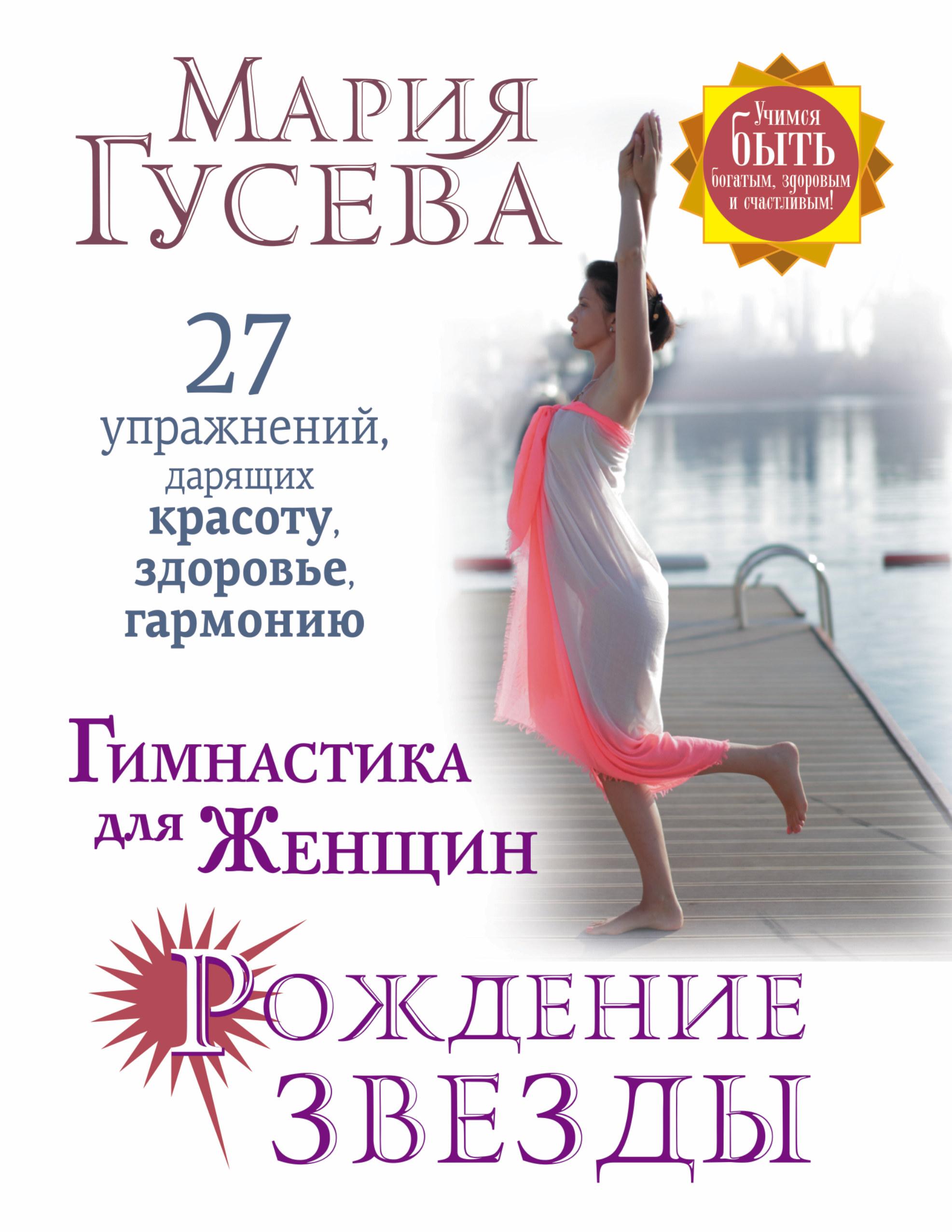Гимнастика для женщин Рождение звезды. 27 упражнений, дарящих красоту, здоровье, гармонию