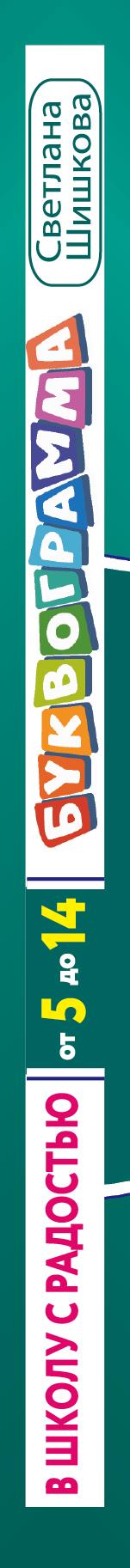 Буквограмма. В школу с радостью: коррекция и развитие письменной и устной речи. От 5 до 14 лет. 8-е издание, дополненное