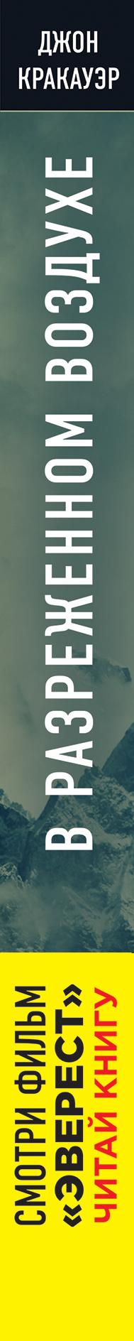 В разреженном воздухе. Самая страшная трагедия в истории Эвереста