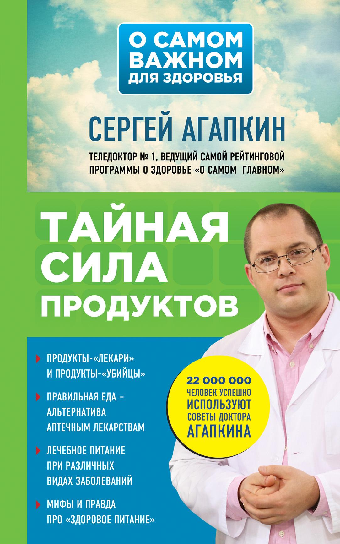 Агапкин Сергей Николаевич Тайная сила продуктов
